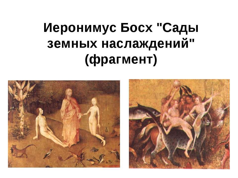 """Иеронимус Босх """"Сады земных наслаждений"""" (фрагмент)"""