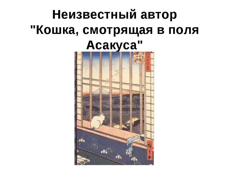 """Неизвестный автор """"Кошка, смотрящая в поля Асакуса"""""""
