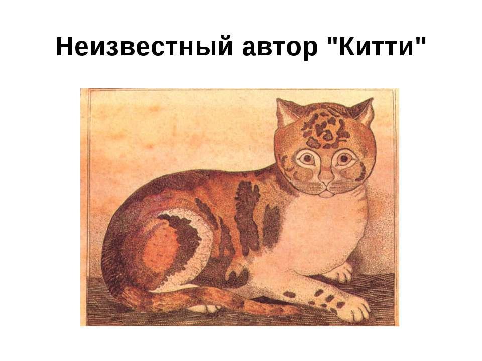 """Неизвестный автор """"Китти"""""""