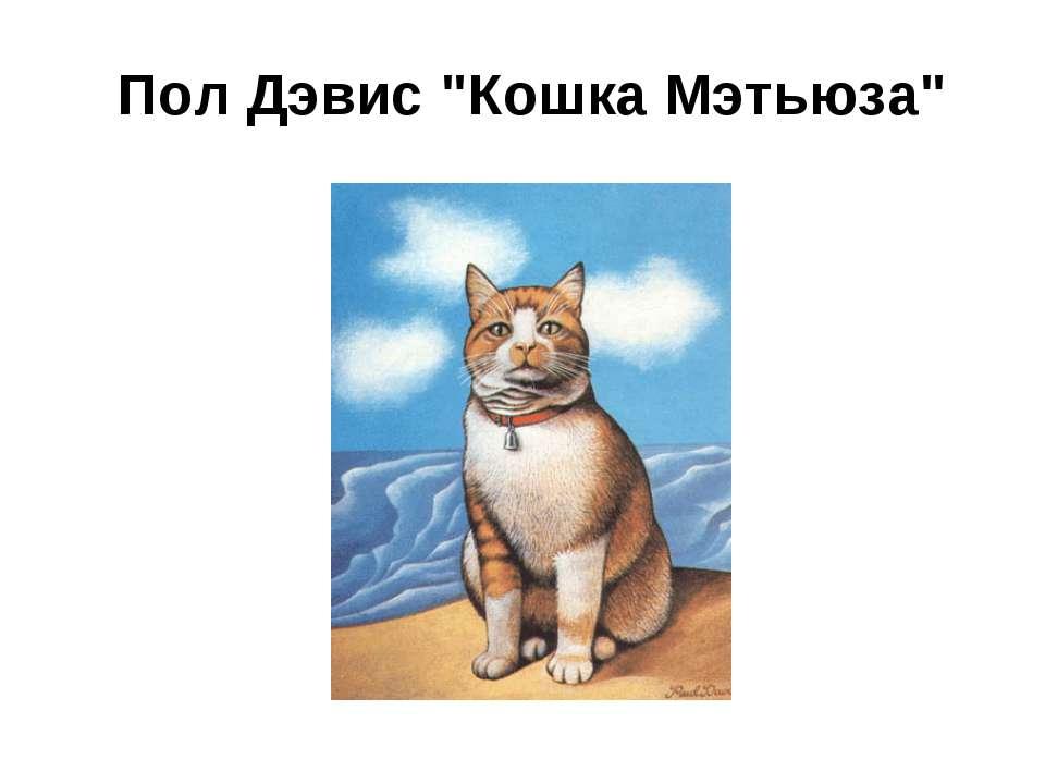 """Пол Дэвис """"Кошка Мэтьюза"""""""