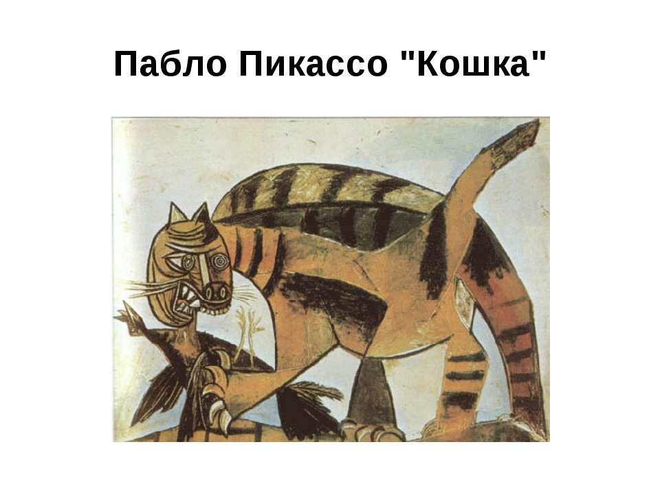 """Пабло Пикассо """"Кошка"""""""