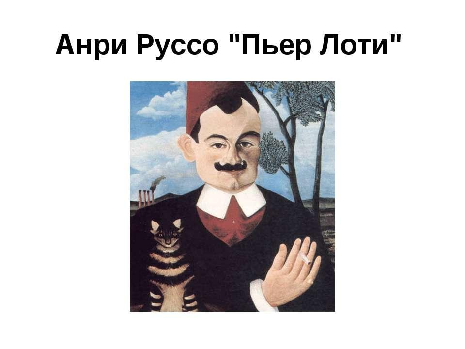 "Анри Руссо ""Пьер Лоти"""