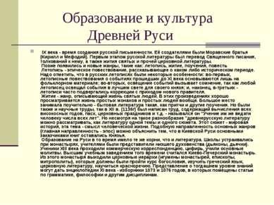 Образование и культура Древней Руси IX века - время создания русской письменн...