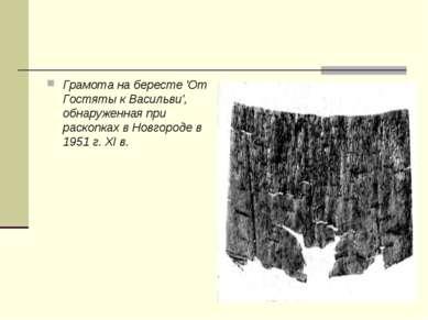 Грамота на бересте 'От Гостяты к Васильви', обнаруженная при раскопках в Новг...
