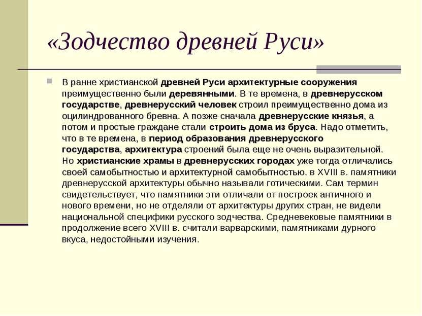 «Зодчество древней Руси» В ранне христианскойдревней Русиархитектурные соор...