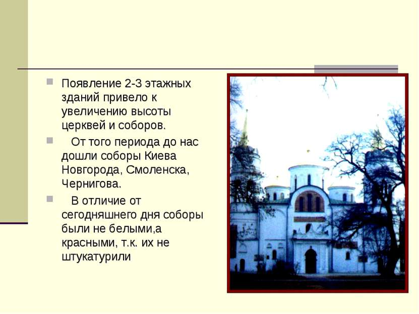 Появление 2-3 этажных зданий привело к увеличению высоты церквей и соборов. О...