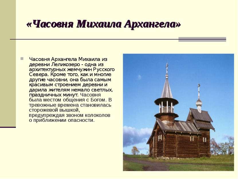 «Часовня Михаила Архангела» Часовня Архангела Михаила из деревни Леликозеро -...