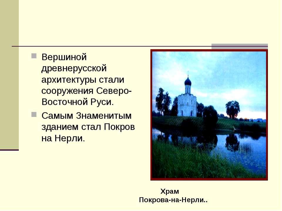 Вершиной древнерусской архитектуры стали сооружения Северо-Восточной Руси. Са...