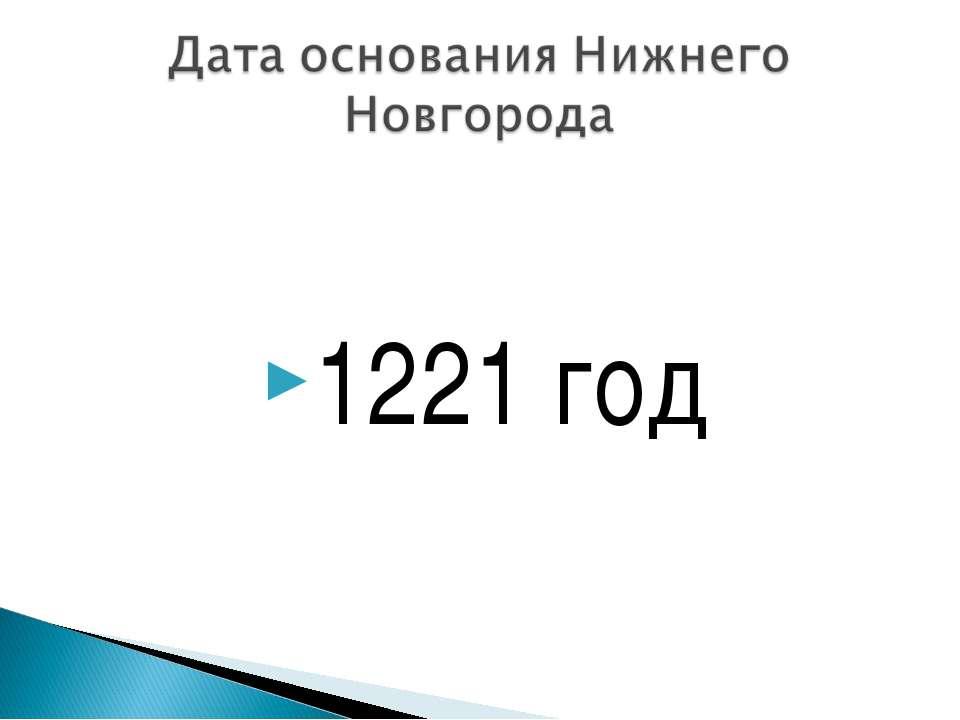 1221 год