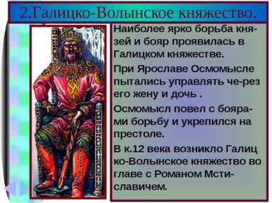 Наиболее ярко борьба кня-зей и бояр проявилась в Галицком княжестве. При Ярос...