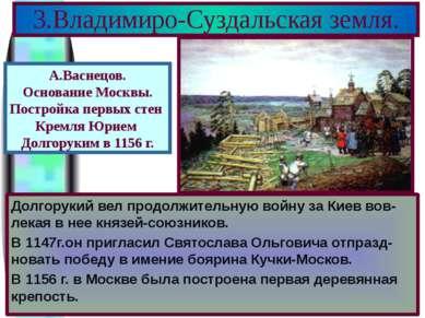 Долгорукий вел продолжительную войну за Киев вов-лекая в нее князей-союзников...