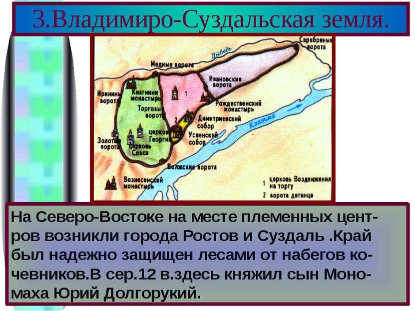 3.Владимиро-Суздальская земля. На Северо-Востоке на месте племенных цент-ров ...