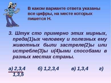 В каком варианте ответа указаны все цифры, на месте которых пишется Н. 3. Шту...