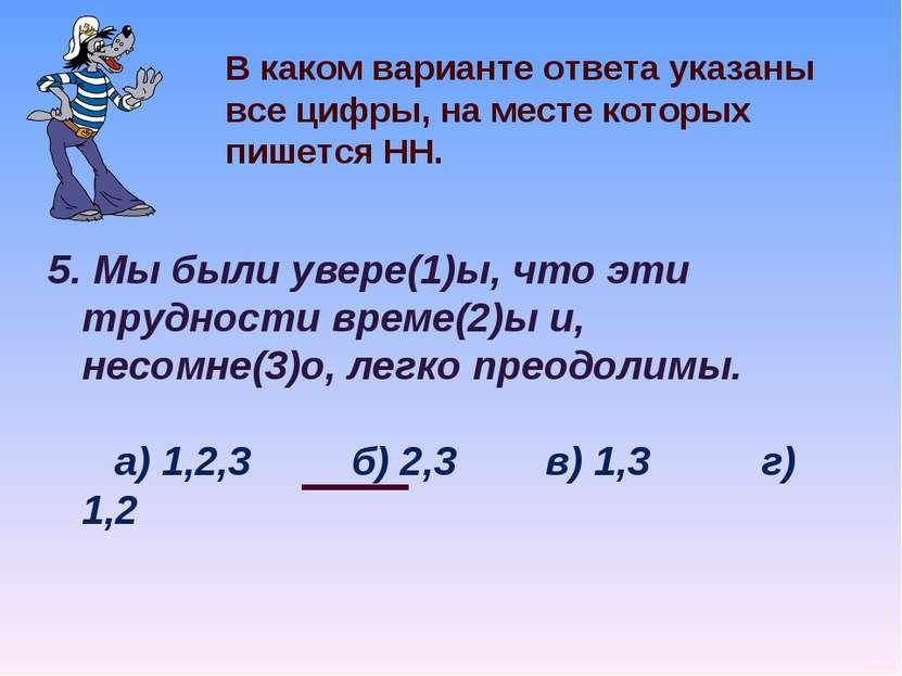 В каком варианте ответа указаны все цифры, на месте которых пишется НН. 5. Мы...