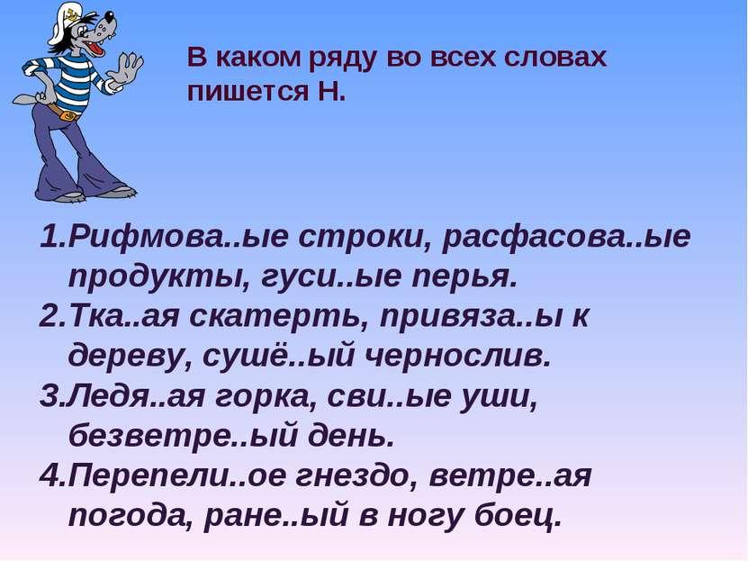 В каком ряду во всех словах пишется Н. Рифмова..ые строки, расфасова..ые прод...