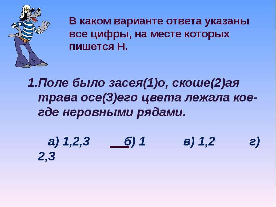 В каком варианте ответа указаны все цифры, на месте которых пишется Н. Поле б...
