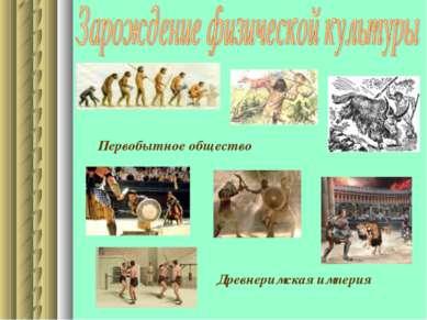 Первобытное общество Древнеримская империя