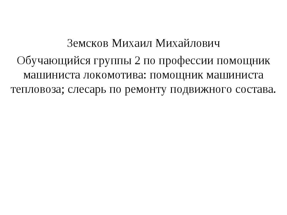 Земсков Михаил Михайлович Обучающийся группы 2 по профессии помощник машинист...