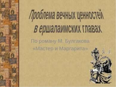 По роману М. Булгакова «Мастер и Маргарита»