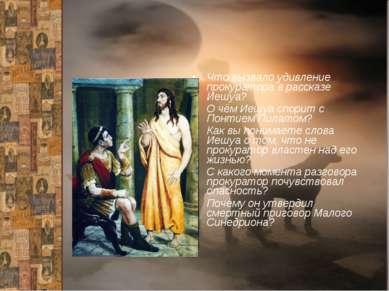 Что вызвало удивление прокуратора в рассказе Иешуа? О чём Иешуа спорит с Понт...