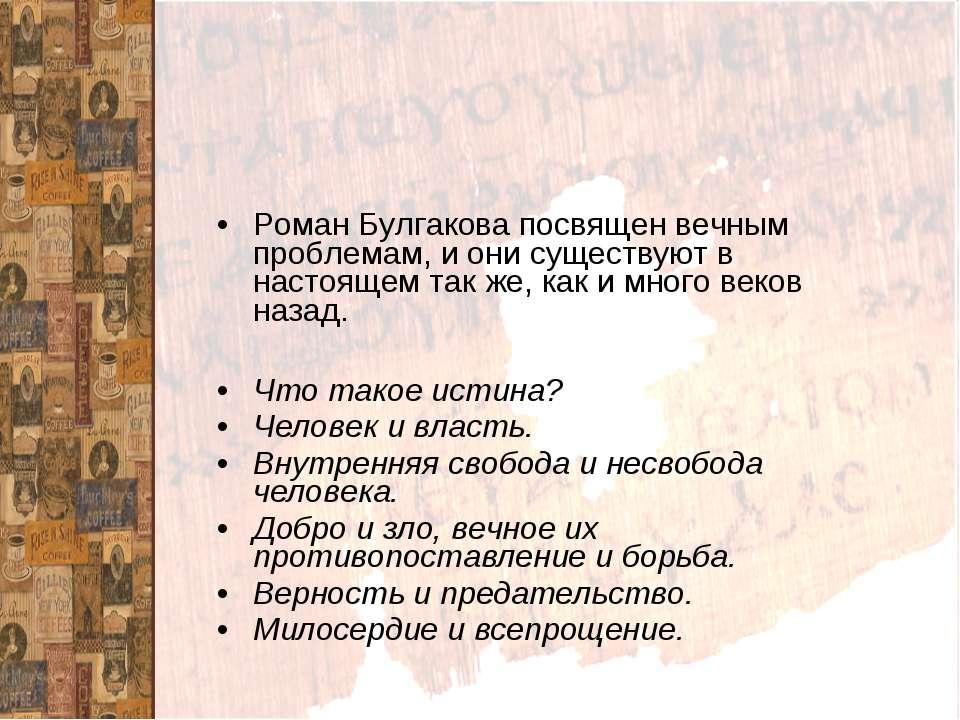 Роман Булгакова посвящен вечным проблемам, и они существуют в настоящем так ж...