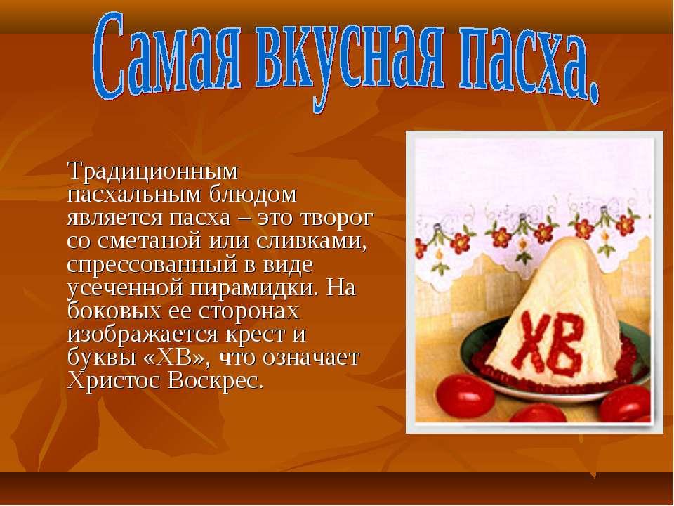 Традиционным пасхальным блюдом является пасха – это творог со сметаной или сл...