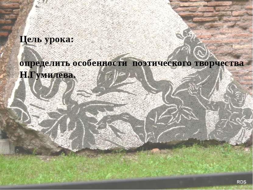 Цель урока: определить особенности поэтического творчества Н.Гумилева.
