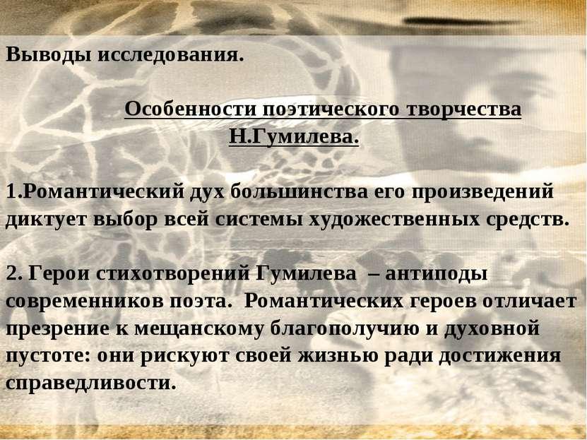 Выводы исследования. Особенности поэтического творчества Н.Гумилева. 1.Романт...