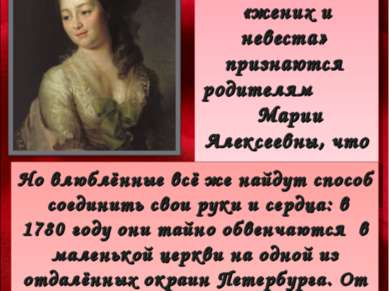 И только перед свадьбой «жених и невеста» признаются родителям Марии Алексеев...
