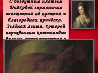 С воздушным платьем Дьяковой гармонично сочетается нё простая и благородная п...