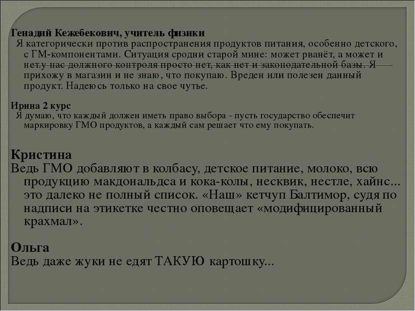 Генадий Кежебекович, учитель физики Я категорически против распространения пр...