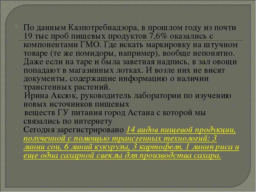 По данным Казпотребнадзора, в прошлом году из почти 19 тыс проб пищевых проду...