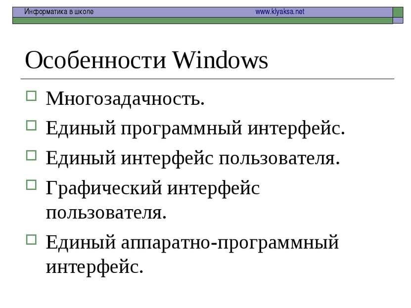 Особенности Windows Многозадачность. Единый программный интерфейс. Единый инт...