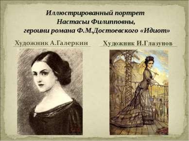 Иллюстрированный портрет Настасьи Филипповны, героини романа Ф.М.Достоевского...