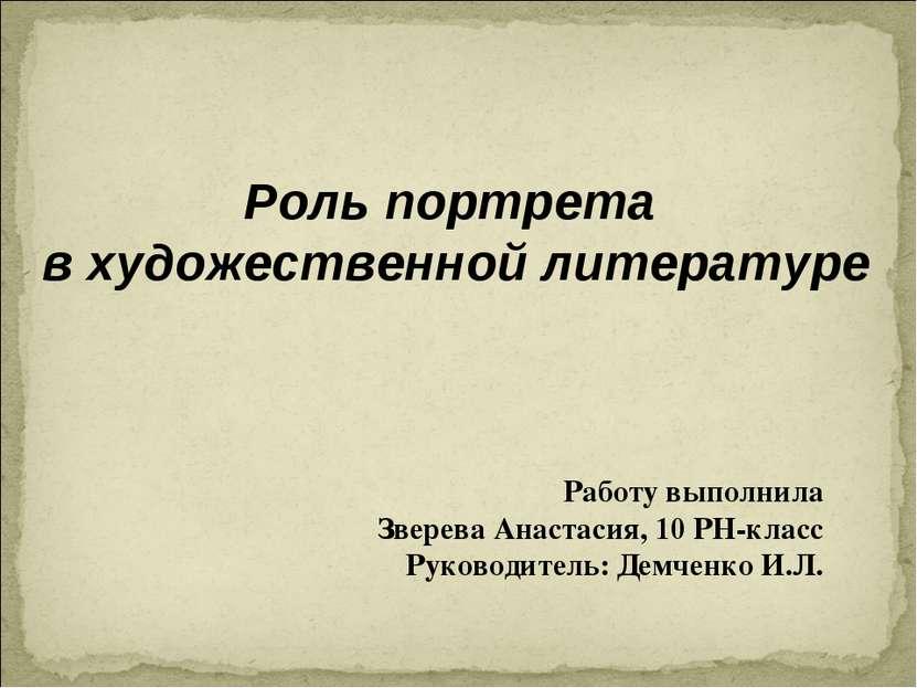 Роль портрета в художественной литературе Работу выполнила Зверева Анастасия,...