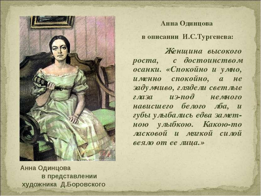 Анна Одинцова в описании И.С.Тургенева: Женщина высокого роста, с достоинство...