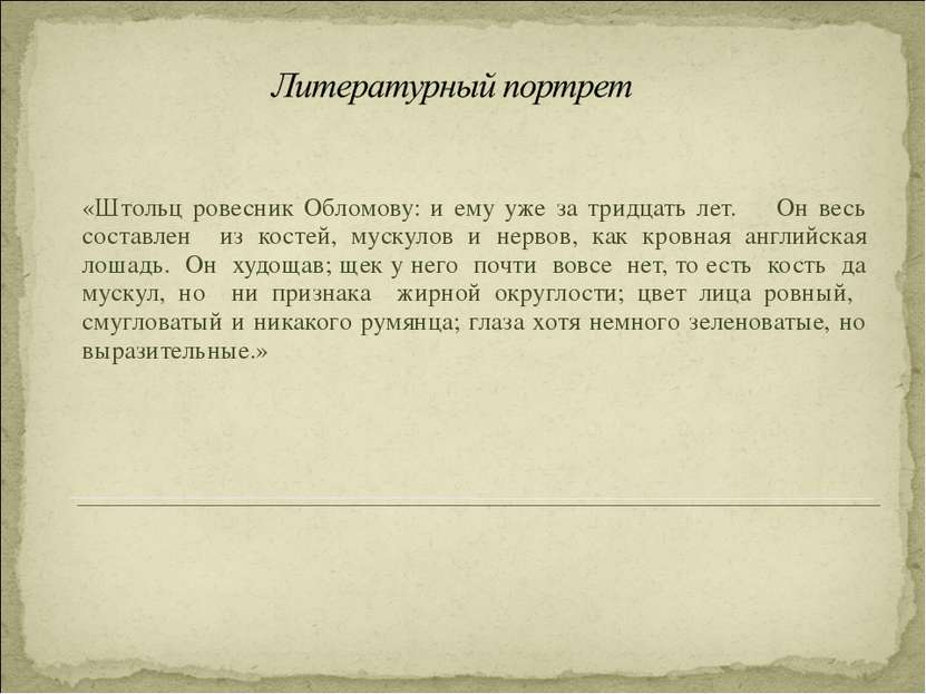 «Штольц ровесник Обломову: и ему уже за тридцать лет. Он весь составлен из ко...