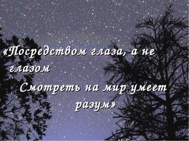 «Посредством глаза, а не глазом Смотреть на мир умеет разум» У. Блейк