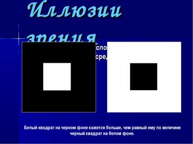 Иллюзии зрения Другие иллюзии обусловлены рассеянием света на оптических сред...