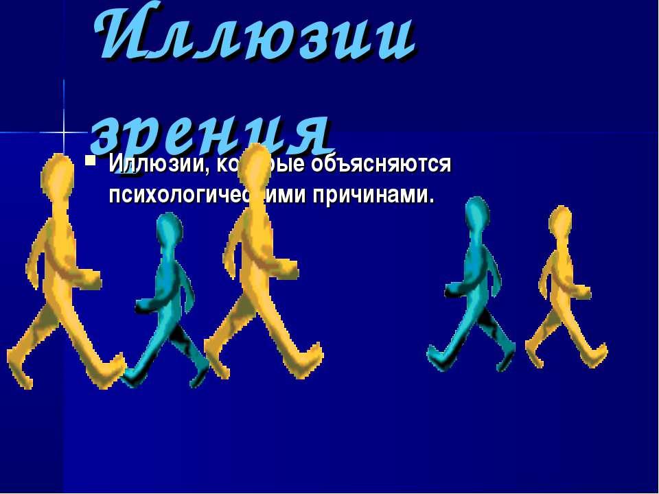 Иллюзии зрения Иллюзии, которые объясняются психологическими причинами.