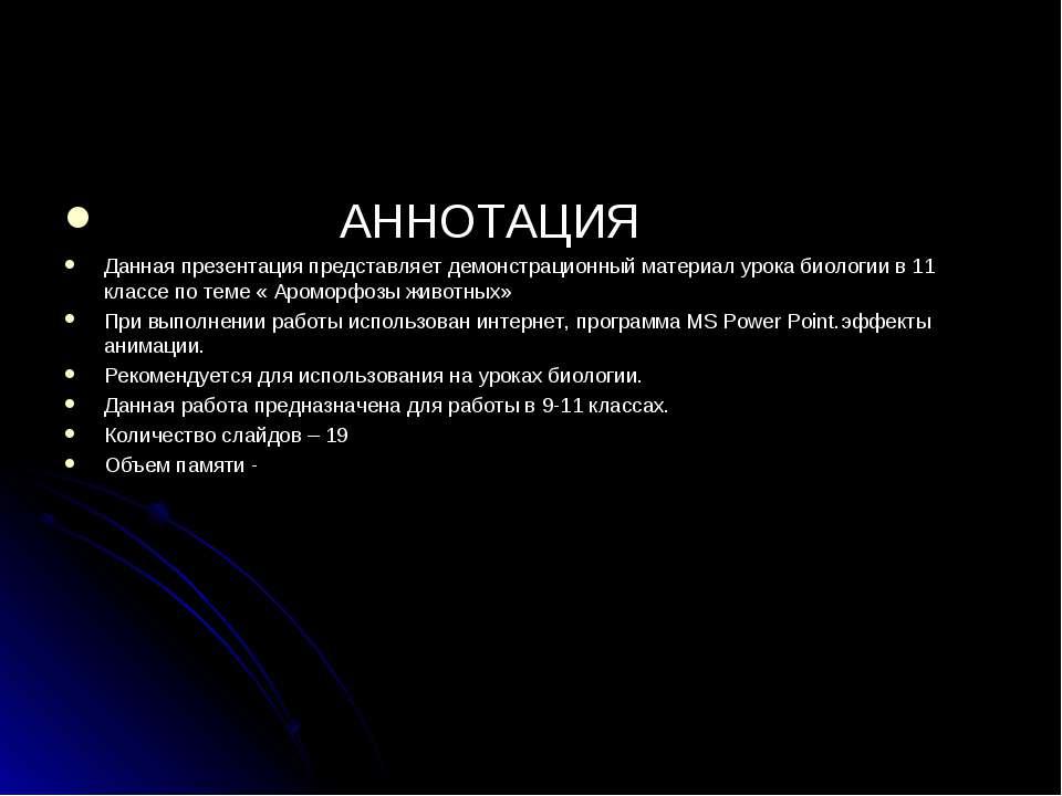 АННОТАЦИЯ Данная презентация представляет демонстрационный материал урока био...