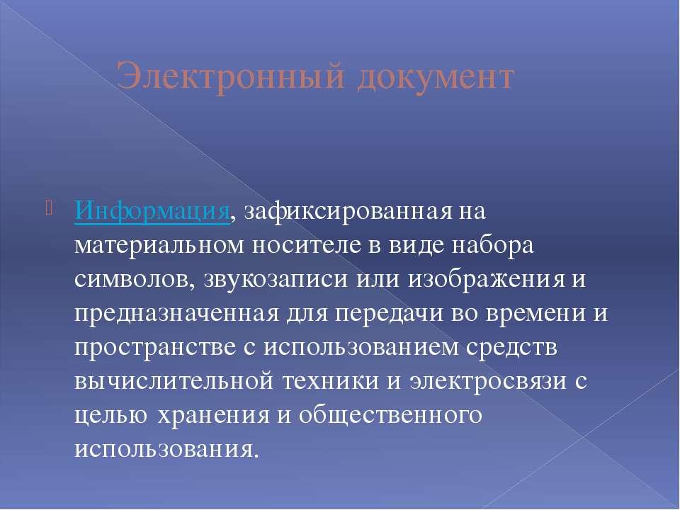 Электронный документ Информация, зафиксированная на материальном носителе в в...