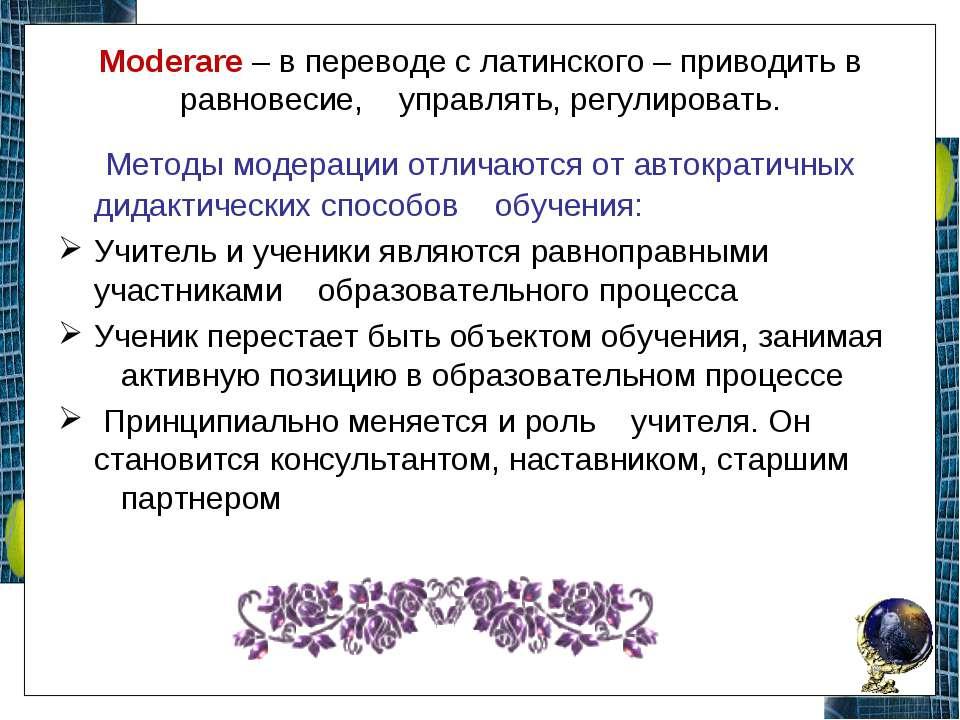 Moderare – в переводе с латинского – приводить в равновесие, управлять, ре...