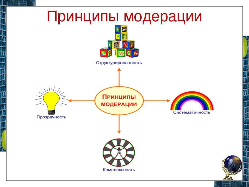 Принципы модерации