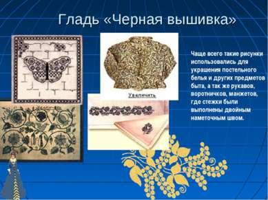 Гладь «Черная вышивка» Чаще всего такие рисунки использовались для украшения ...