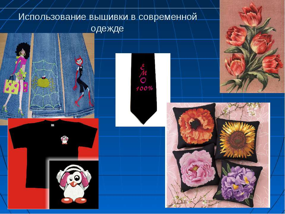 Использование вышивки в современной одежде