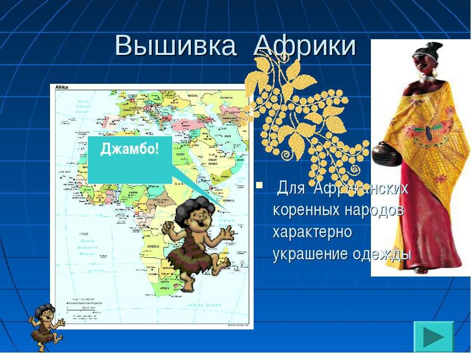 Вышивка Африки Для Африканских коренных народов характерно украшение одежды Д...