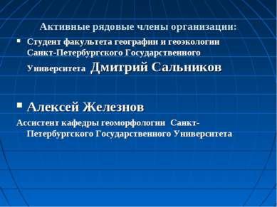 Активные рядовые члены организации: Студент факультета географии и геоэкологи...