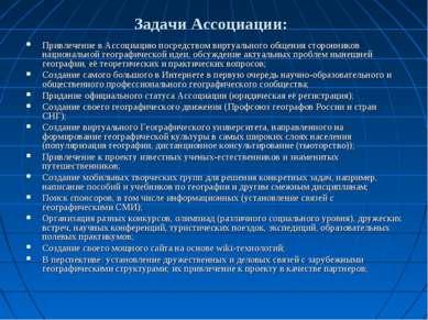 Задачи Ассоциации: Привлечение в Ассоциацию посредством виртуального общения ...