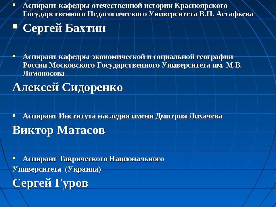 Аспирант кафедры отечественной истории Красноярского Государственного Педагог...